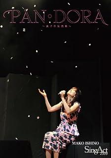 SINGACT2009PAN・DORA~真子の反抗期~ [DVD]