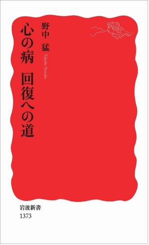 心の病 回復への道 (岩波新書)