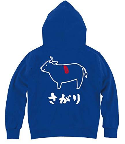 さがり サガリ 牛肉 ビーフ 焼肉 部位 イラスト おもしろ ジップ パーカー ブルー S