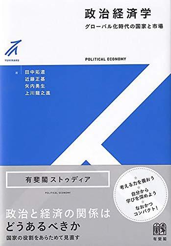 政治経済学 -- グローバル化時代の国家と市場 (有斐閣ストゥディア)