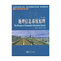 Geographic Information System Principles (Second Edition) Higher Surveying Engineering textbook series(Chinese Edition)