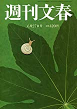 週刊文春 2019年 6/27 号 [雑誌]