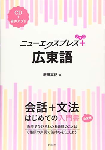 ニューエクスプレスプラス 広東語《CD付》