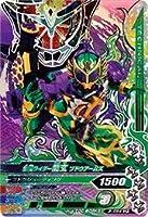 ガンバライジング2弾/2-054仮面ライダー龍玄 ブドウアームズ CP