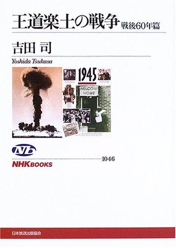 王道楽土の戦争 戦後60年篇 (NHKブックス)
