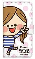 [AQUOS R 605SH] スマホケース 手帳型 ケース デザイン手帳 アクオス アール 8266-B. かわいい主婦ドット_ラインスタンプ かわいい 可愛い 人気 柄 ケータイケース LINE かわいい主婦の1日 アグリム