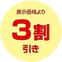 値引きシール30Φ(薄黄) 3割引き 直径30mm 1000枚 sa2742