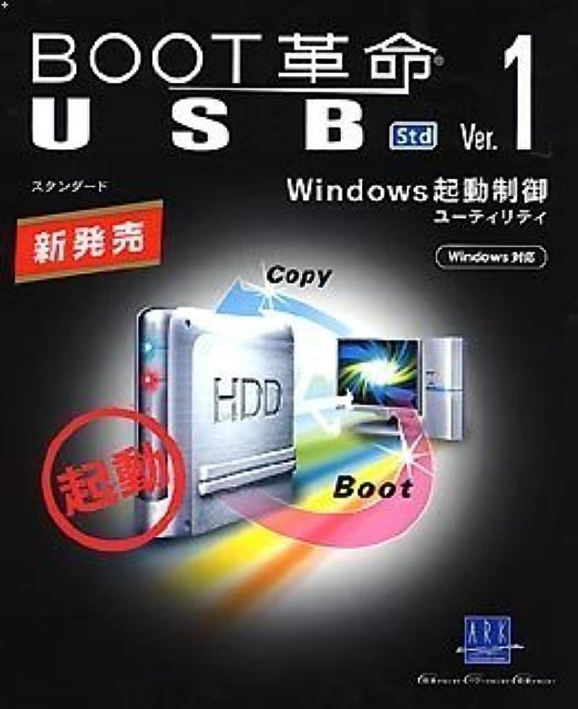 放棄する暫定の推進BOOT革命/USB Ver.1 Std