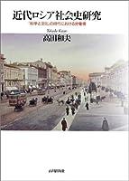 近代ロシア社会史研究 -「科学と文化」の時代における労働者ー