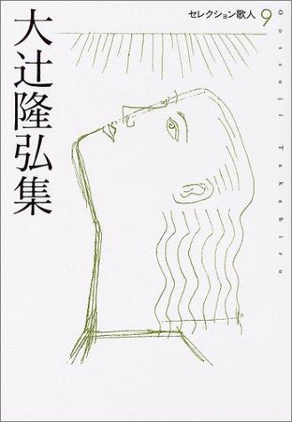 大辻隆弘集 (セレクション歌人 (9))