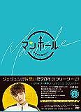 マンホール~不思議な国のピル~ DVD-BOX2[DVD]