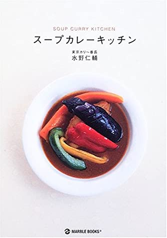 スープカレーキッチン (マーブルブックス―デイリー・メイドシリーズ)