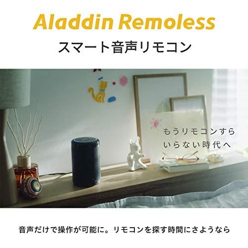 AladdinRemolessポップインアラジン専用音声スピーカー調光エアコンテレビ操作アラジンリモレス