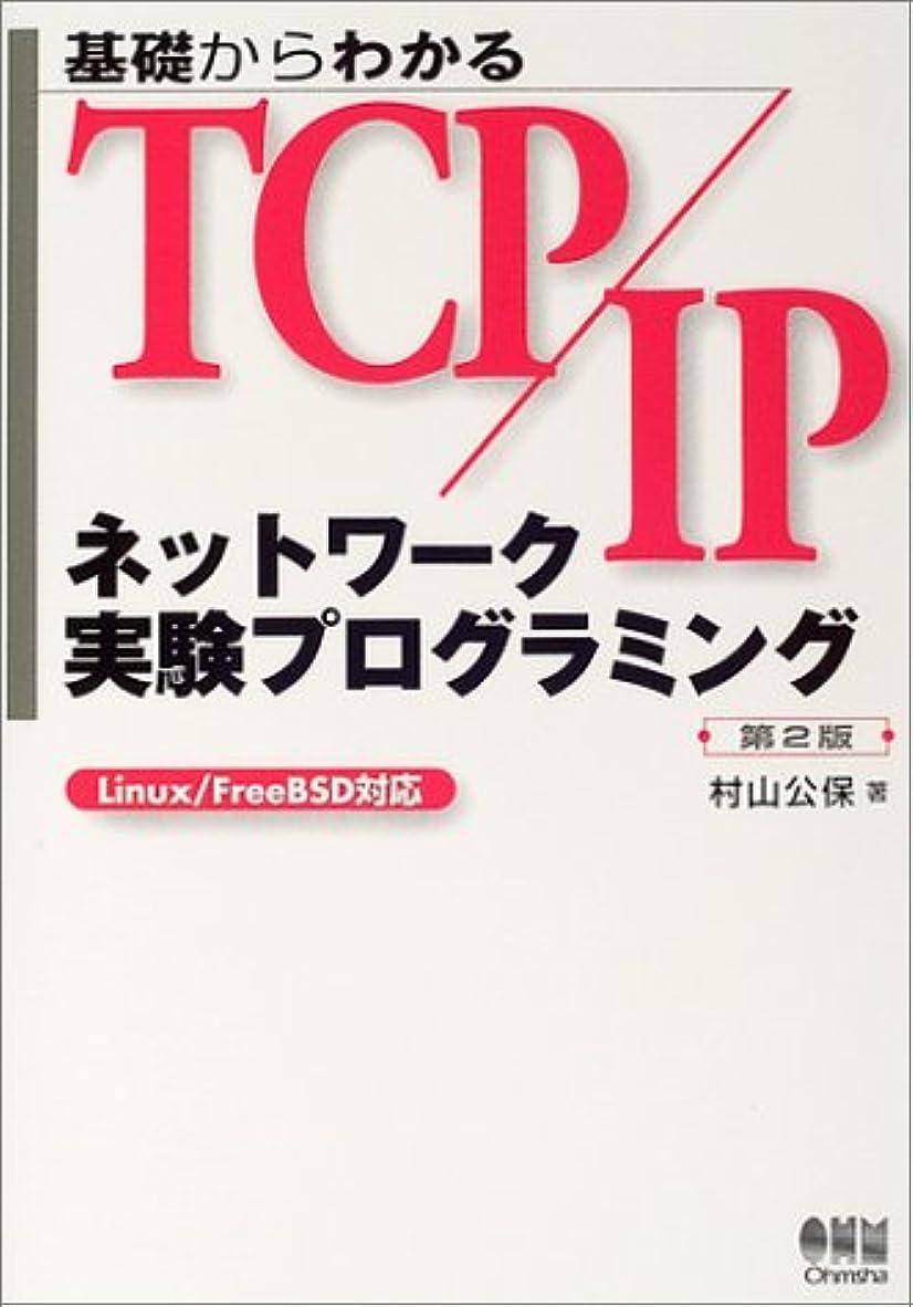セールスマン正確さ独裁基礎からわかるTCP/IP ネットワーク実験プログラミング―Linux/FreeBSD対応
