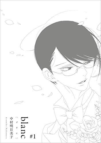 blanc #1 同級生 (EDGE COMIX)
