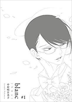 [中村明日美子]のblanc #1 同級生 (EDGE COMIX)