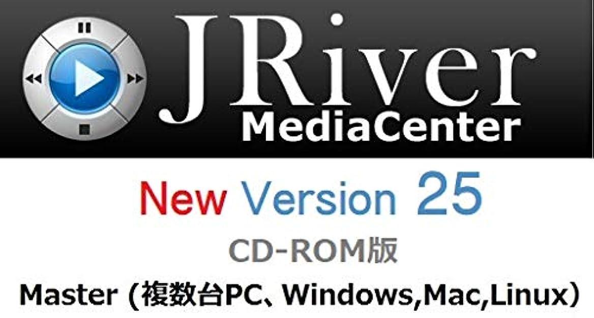 女王ベンチャー人JRiver Media Center Ver25 マスター?ライセンス (Windows,Mac,Linux)