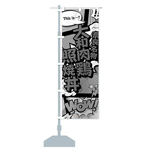 大和肉鶏照焼丼 のぼり旗 サイズ選べます(ジャンボ90x270cm 左チチ)