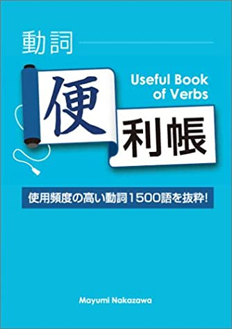 動詞便利帳Useful Book of Verbs
