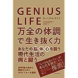 GENIUS LIFE ジーニアス・ライフ: 万全の体調で生き抜く力