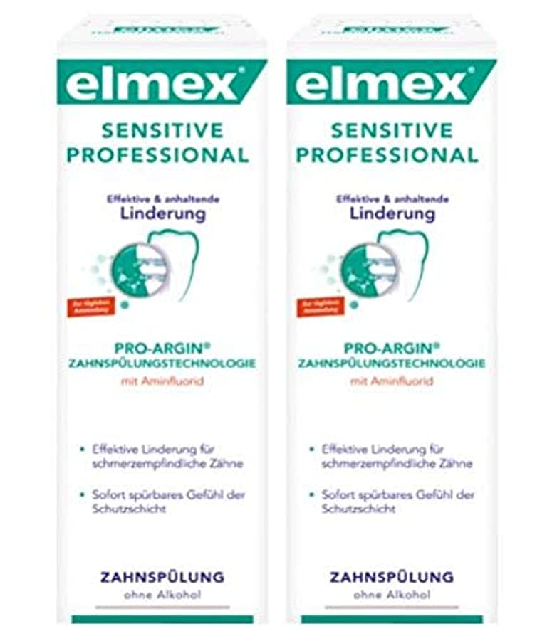 テニス熱望する五月2本セット elmex エルメックス センシティブ プロフェッショナル 知覚過敏用 マウスウォッシュ 400ml 【並行輸入品】