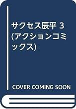 サクセス辰平 3 (アクションコミックス)