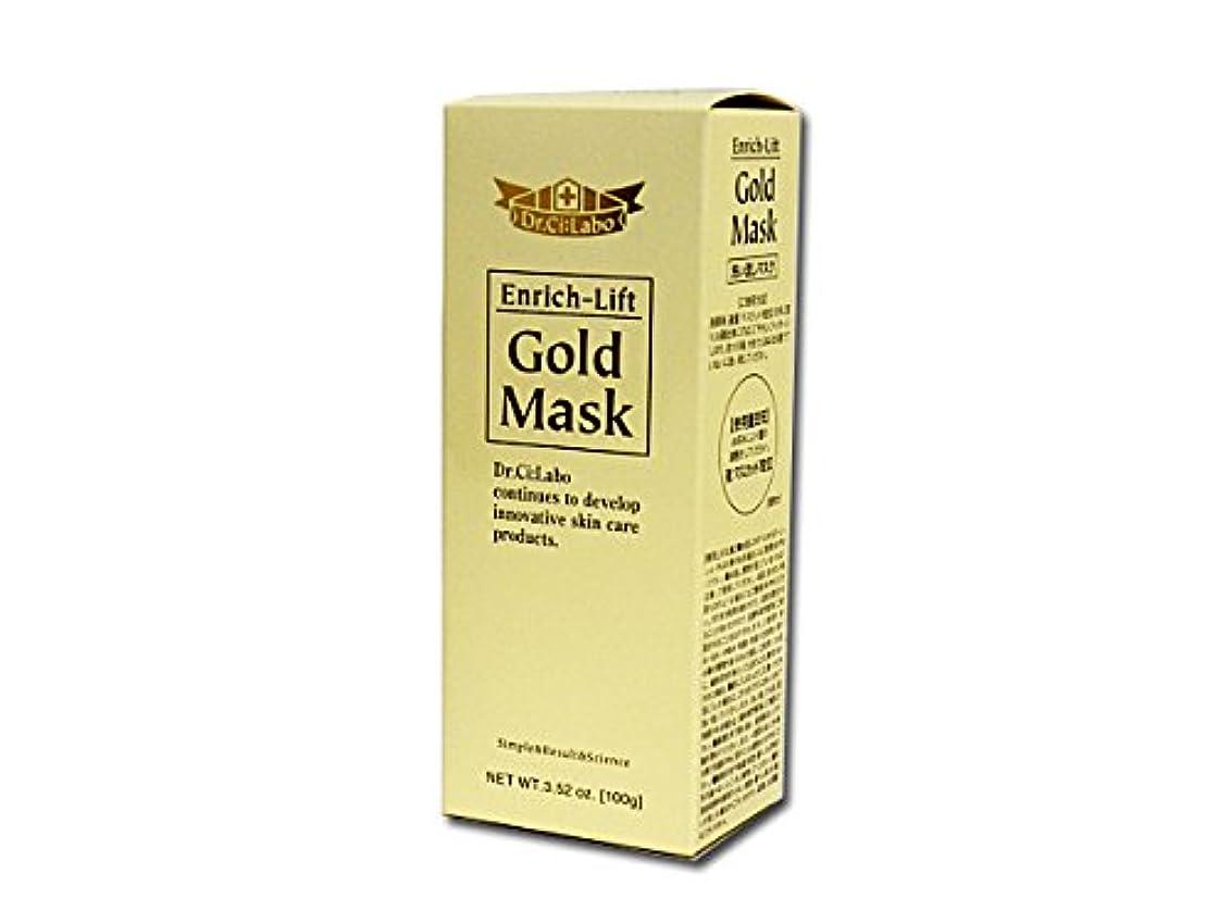 縫う性格ライフルドクターシーラボ エンリッチリフト ゴールドマスク 100g