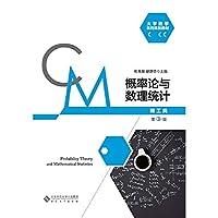 概率论与数理统计(理工类)(第3版)