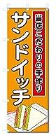 のぼり のぼり旗 サンドイッチ (W600×H1800)パン