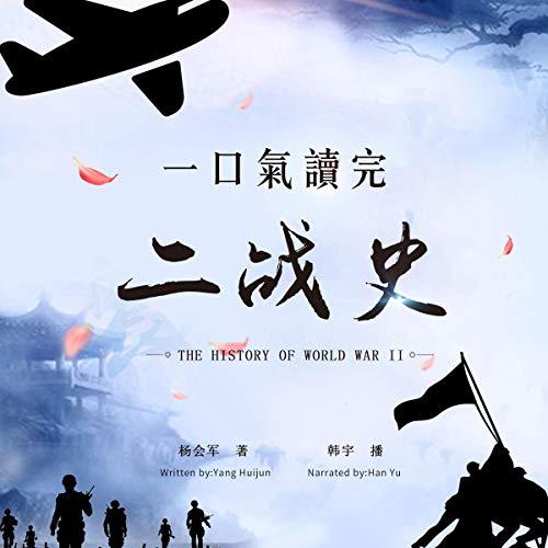 Couverture de 一口气读完二战史 - 一口氣讀完二戰史 [The History of the World War II]