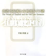 英語の起源と古低地ドイツ語