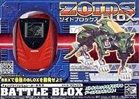ゾイドブロックス チェンジマイズシミュレーターB.B.X バトルブロックス ジーニアスウルフ(オオカミ型)