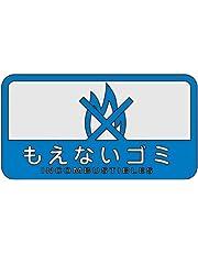 山崎産業 ゴミ箱用 分別シール C 幅12.7cm×高さ6.8cm 燃えないゴミ 109869