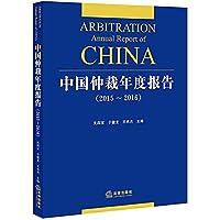 中国仲裁年度报告(2015~2016)