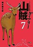 山賊ダイアリー(7) (イブニングコミックス)