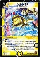 デュエルマスターズ 【 クルトSP 】 DM39-021-UC 《覚醒編 4》