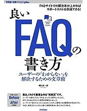 良いFAQの書き方──ユーザーの「わからない」を解決するための文章術 (WEB+DB PRESS plus)