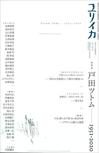ユリイカ 2021年1月臨時増刊号 総特集◎戸田ツトム ―1951-2020―