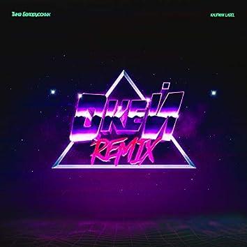 Окей (Remix)