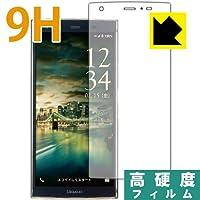 PDA工房 URBANO V04 9H高硬度[光沢] 保護 フィルム 日本製