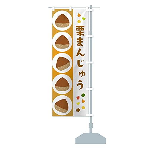 栗まんじゅう・饅頭 のぼり旗 サイズ選べます(ハーフ30x90cm 右チチ)