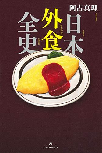 日本外食全史