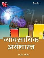 Business Economics B.Com 1st Year Semester-I Punjab University (2020-21) Examination (Hindi)