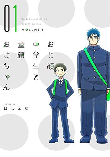おじ顔中学生と童顔おじちゃん(1) (ディアプラス・コミックス)