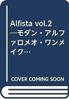 Alfista vol.2―モダン・アルファロメオ・ワンメイクマガジン (NEKO MOOK 42)