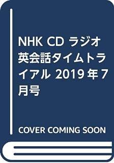 NHK CD ラジオ 英会話タイムトライアル 2019年7月号