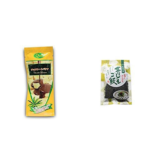 [2点セット] フリーズドライ チョコレートバナナ(50g) ・薫りさわやか 青しそご飯(80g)
