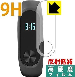 PET製フィルムなのに強化ガラス同等の硬度 9H高硬度[反射低減]保護フィルム Xiaomi Mi Band 2 日本製