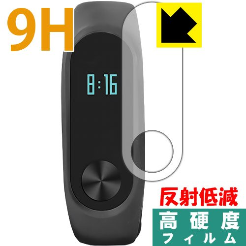 PDA工房 Xiaomi Mi Band 2 9H高硬度[反射低減] 保護 フィルム 日本製