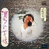 瀬戸の花嫁 (MEG-CD)
